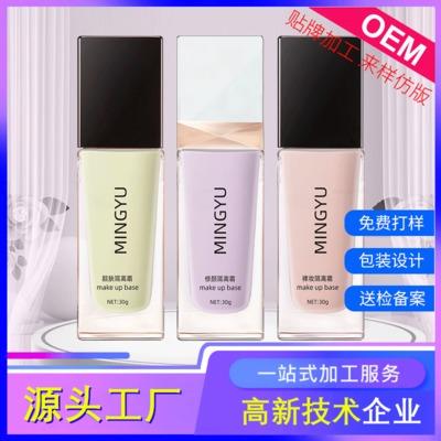 加工定制彩妝新品控油持久提亮膚色遮瑕妝前乳三色絲柔妝前隔離霜1