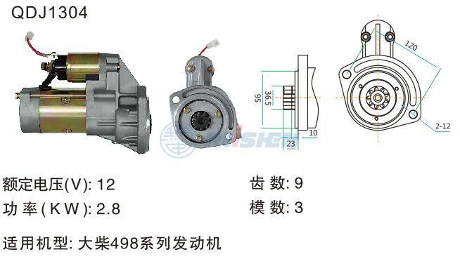 型号:QDJ1304