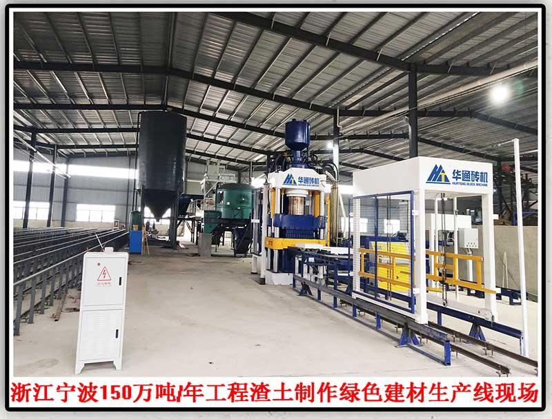 浙江寧波150萬噸/年工程渣土制作綠色建材