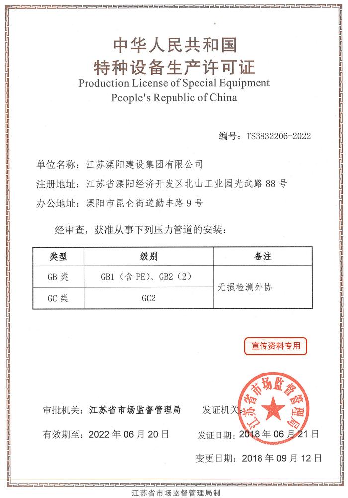特種設備生產許可證(壓力管道)