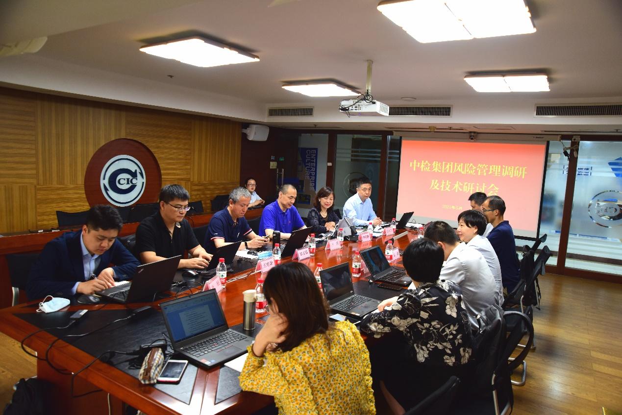 刚性任务丨中检集团召开风险管理调研及技术研讨会