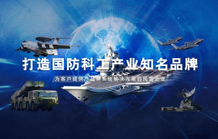 打造国防科工产业知名品牌