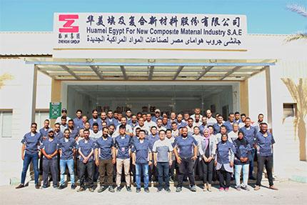 投資成立振石集團華美埃及復合新材料股份有限公司