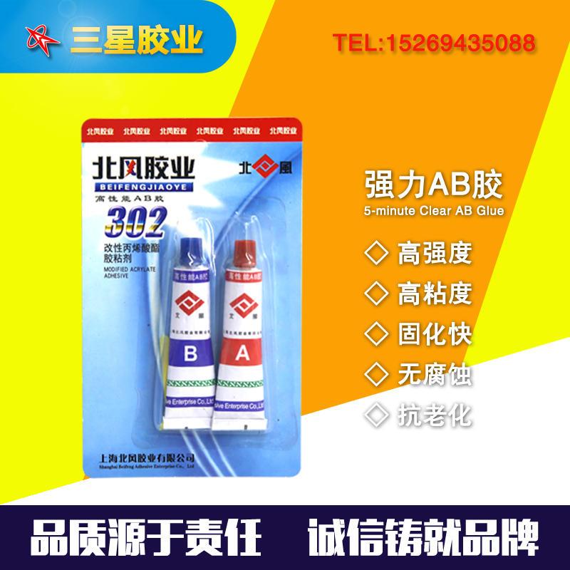 強力ab膠水 改性丙烯酸強力膠 302 金屬五金工具萬能ab膠 批發