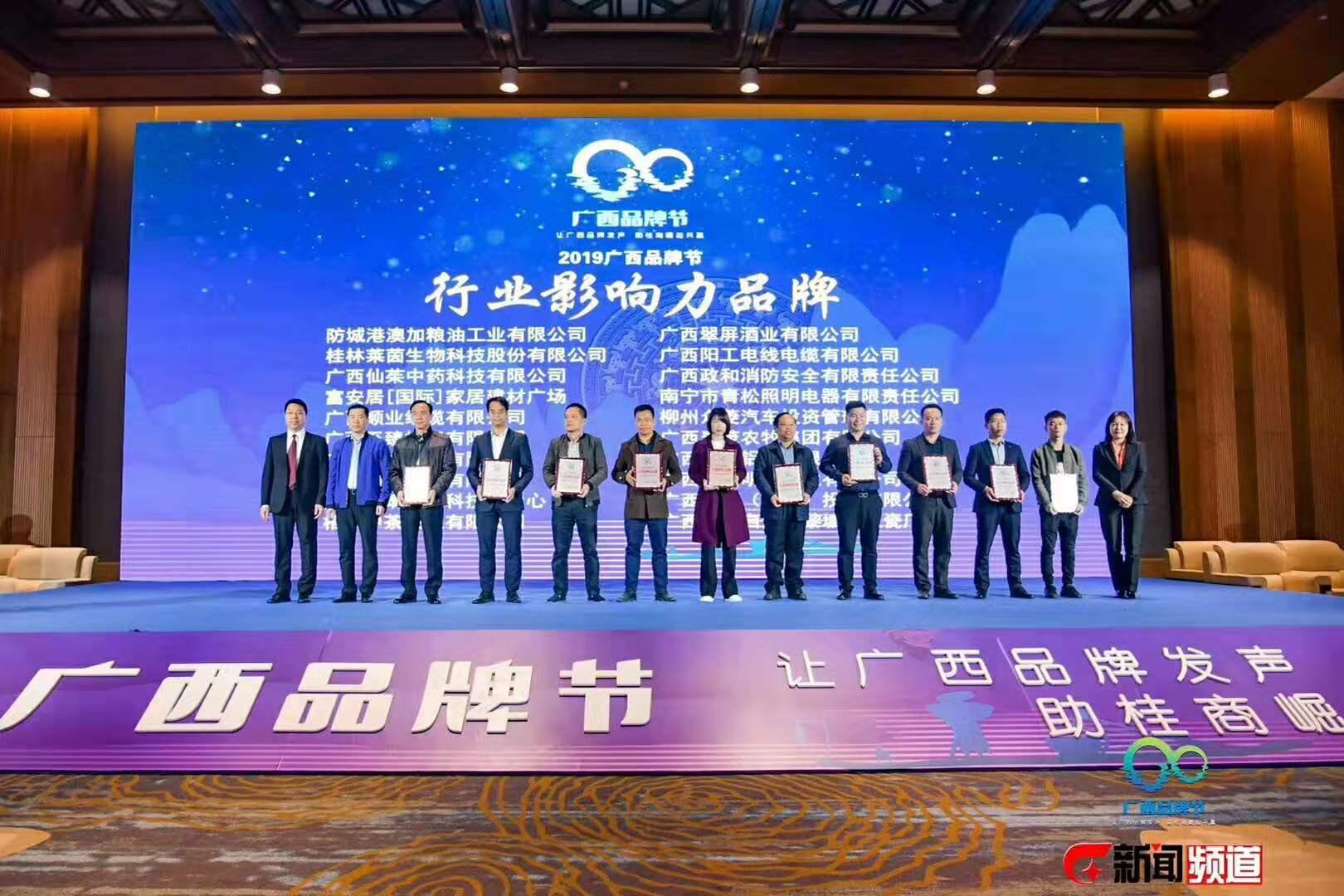 """""""廣西品牌""""發布!這74家企業上榜,廣西光棍视频電線電纜有限公司上榜啦~"""