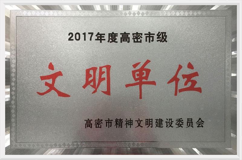 2017年高密市文明單位