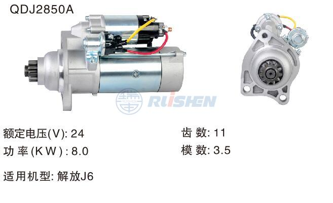 型号:QDJ2850A