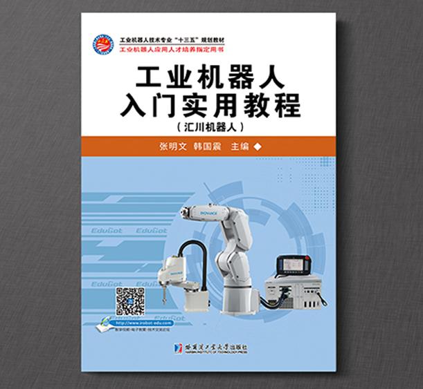 工業機器人入門實用系列