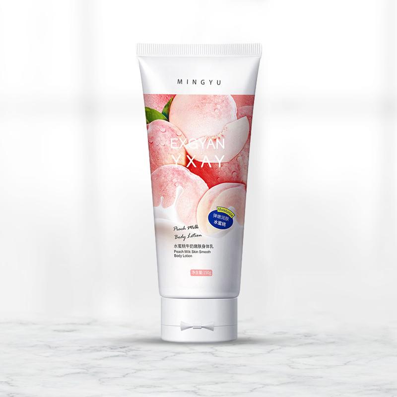 水蜜桃身體乳代加工 牛奶嫩膚補水保濕持久留香代加工身體乳OEM