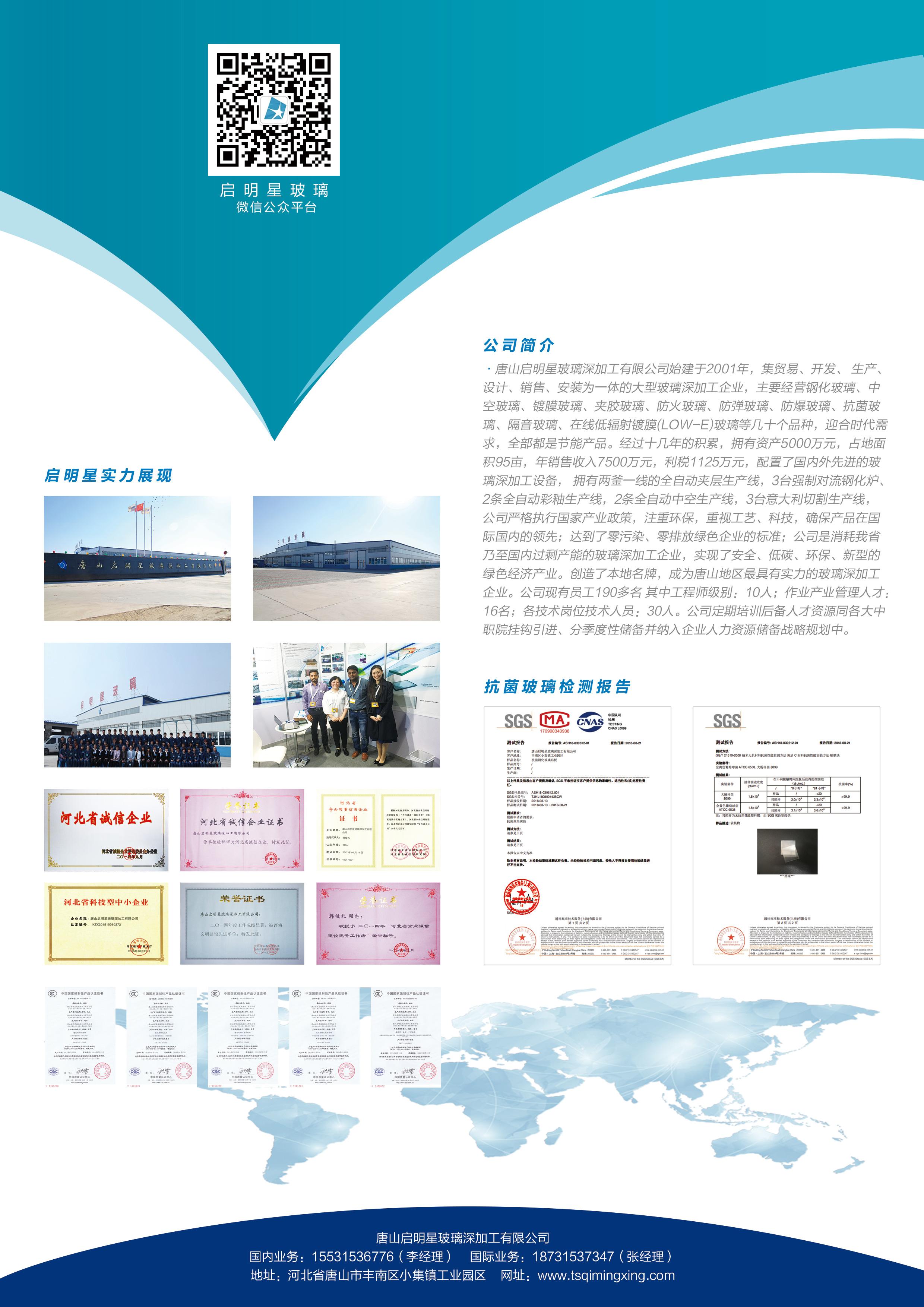 抗菌玻璃宣傳單頁