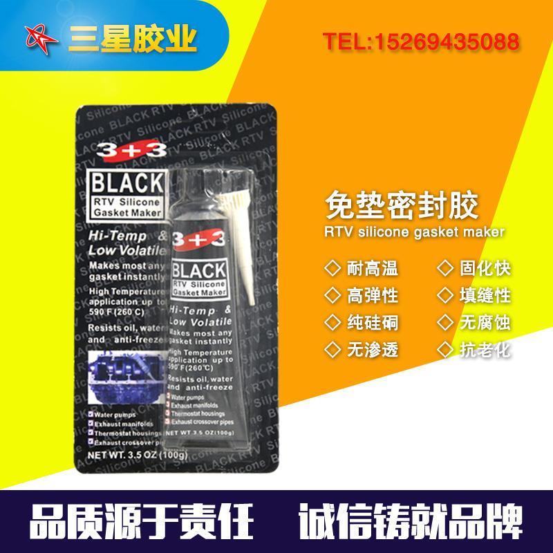 3+3黑膠 密封膠批發 耐高溫 免墊片 硅酮膠 耐油 防水 汽車密封膠