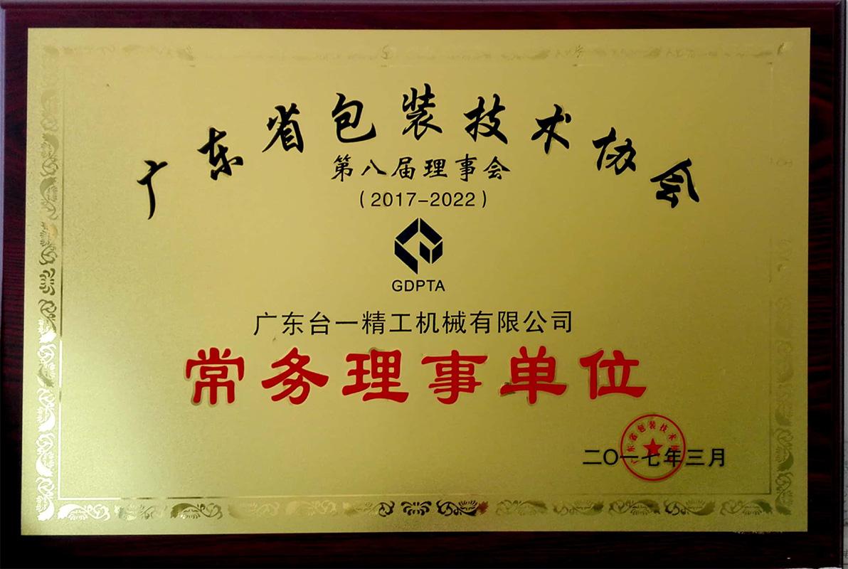 廣東省包裝技術協會常務理事單位