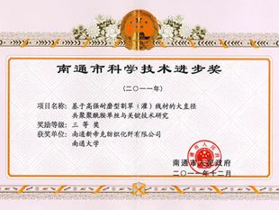 南通科技進步獎2