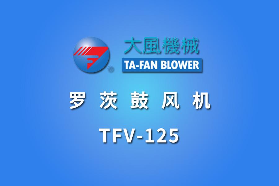 TFV-125