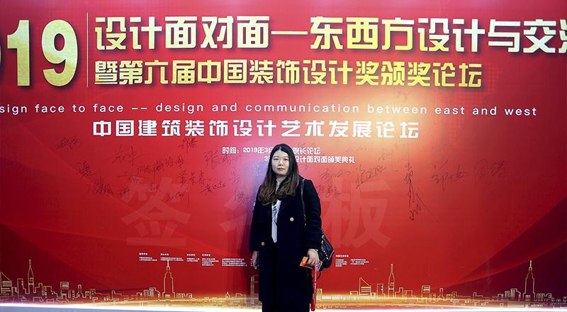 中国建筑装饰设计艺术发展论坛