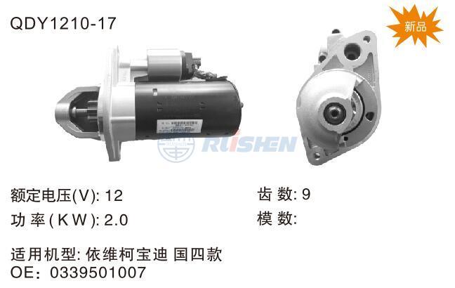 型号:QDY1210-17