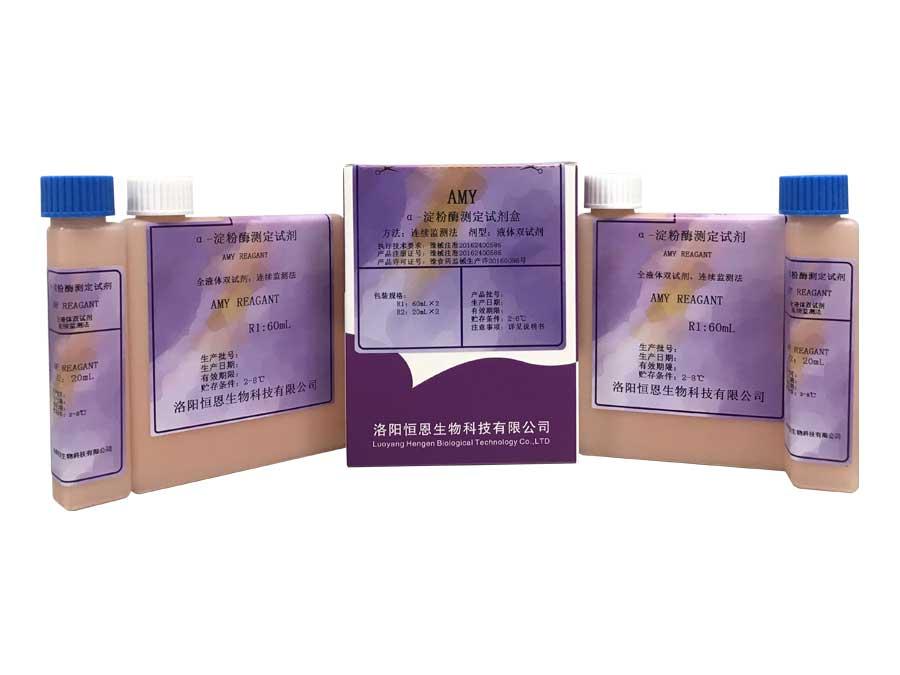 α-淀粉酶測定試劑盒(連續監測法)