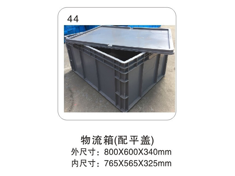 44 C型物流箱