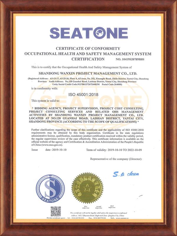 職業健康安全管理體系認證 (2)