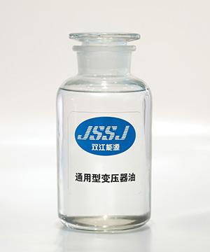 通用型變壓器油