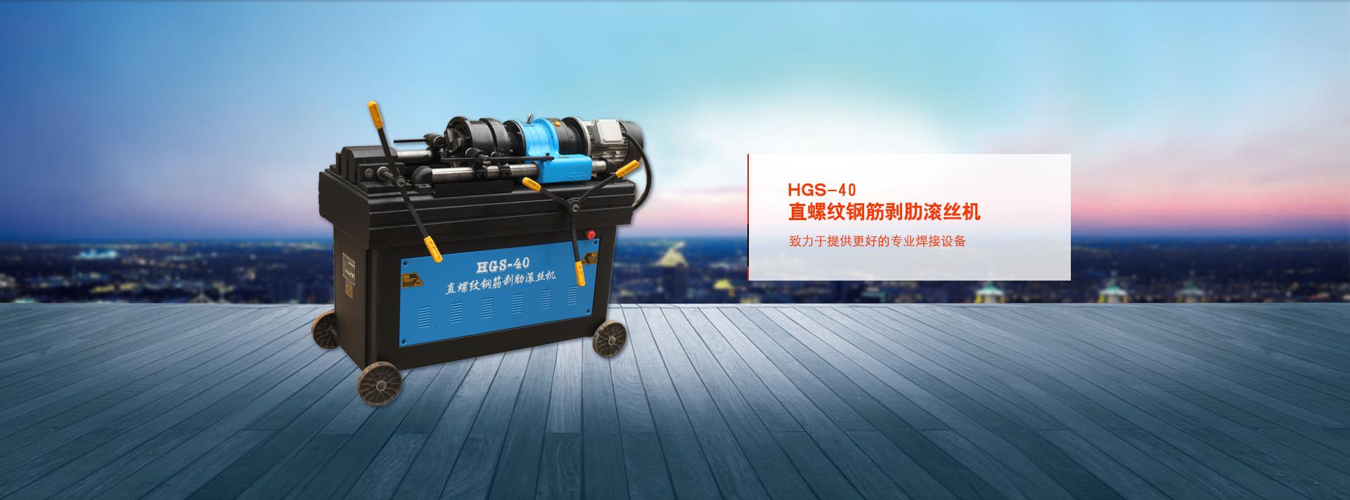 HGS-40直螺紋鋼筋剝肋滾絲機