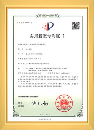 新用专利证书