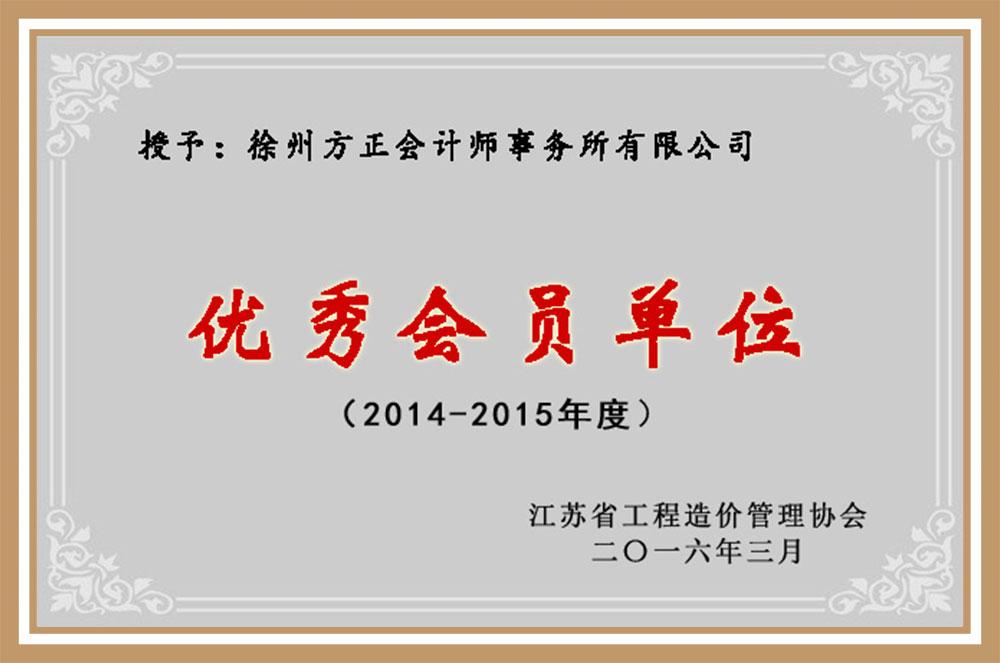 2014-2015年度優秀會員單位