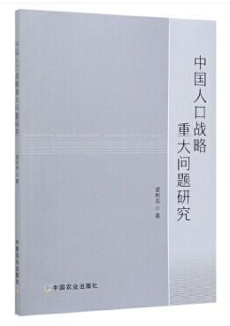 中國人口戰略重大問題研究