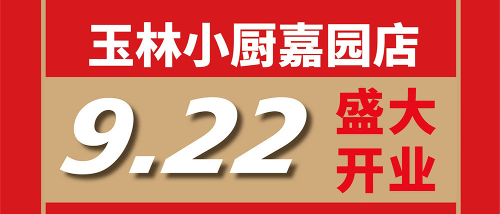 2020年9月22日,上新了!玉林小廚嘉園店盛大開業!