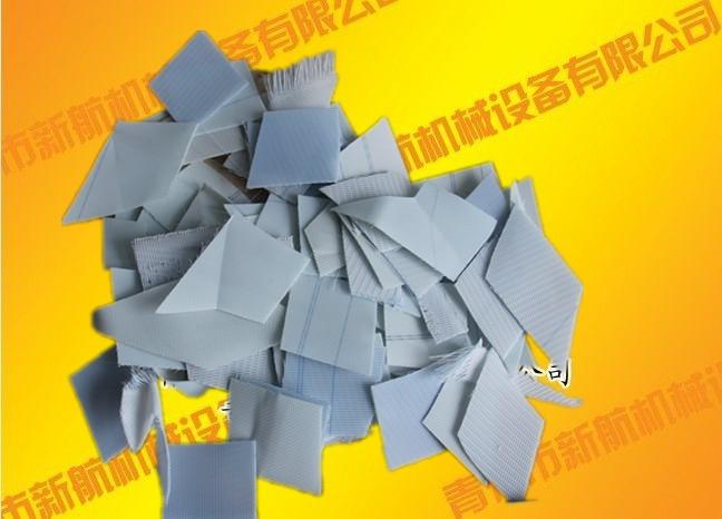 廢聚酯窗簾料切3-5cm加工后樣品圖