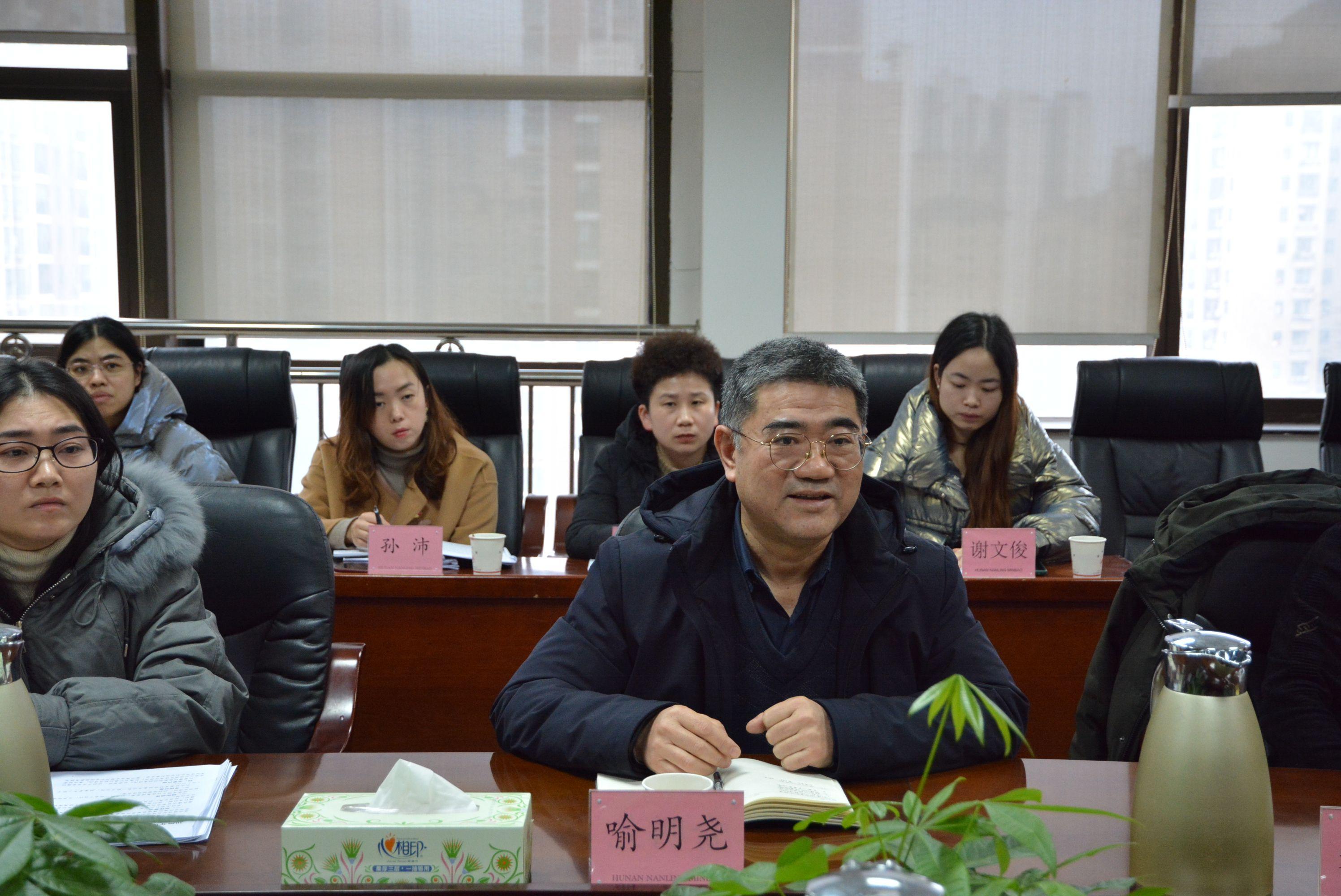 湘科集团对南岭民爆年度考核工作圆满结束