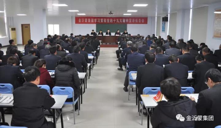 金沂蒙集團舉辦學習貫徹黨的十九大精神宣講報告會