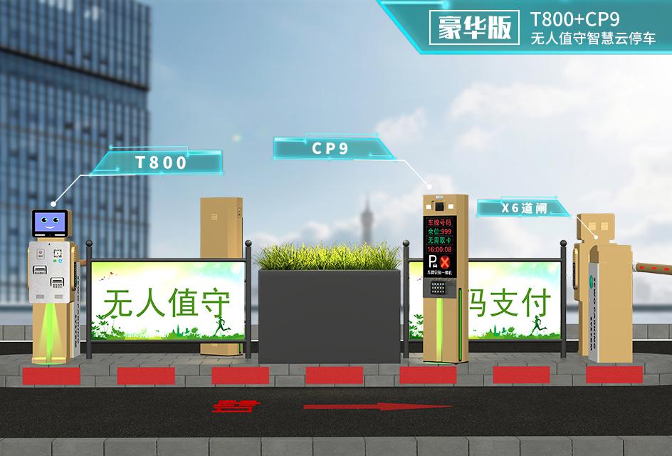 T800+CP9系列無人值守車牌識別
