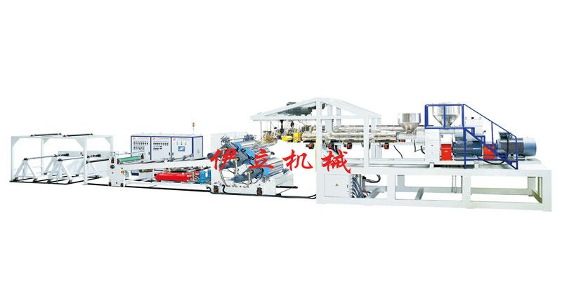 MLSE-高配三層共擠塑料片材機組