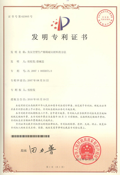 [Invention Patent Certificate] Method for producing cast refractory material by negative pressure air type
