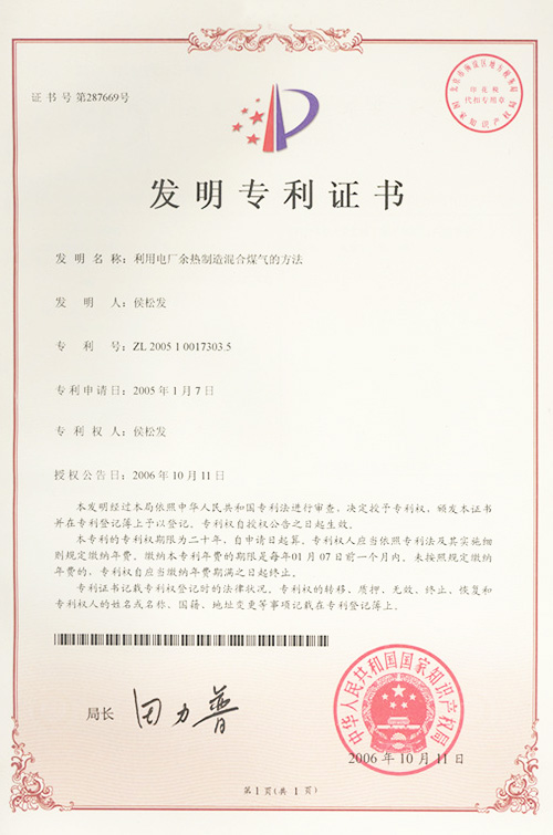 [Invention Patent Certificate] Method for manufacturing mixed gas using waste heat of power plant