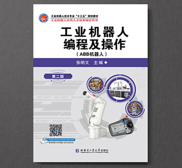 工業機器人編程操作系列