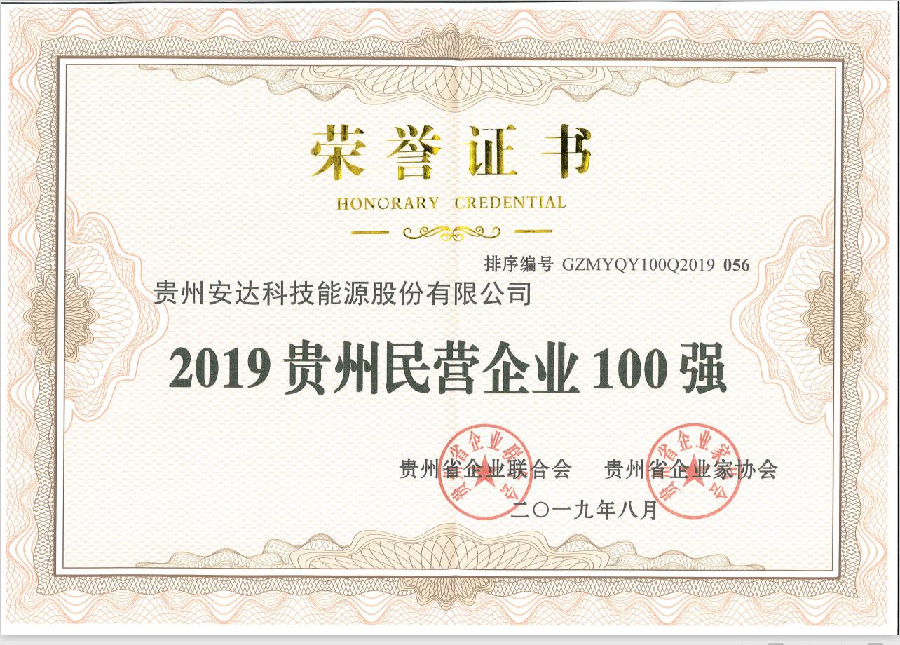2019年贵州民营企业100强