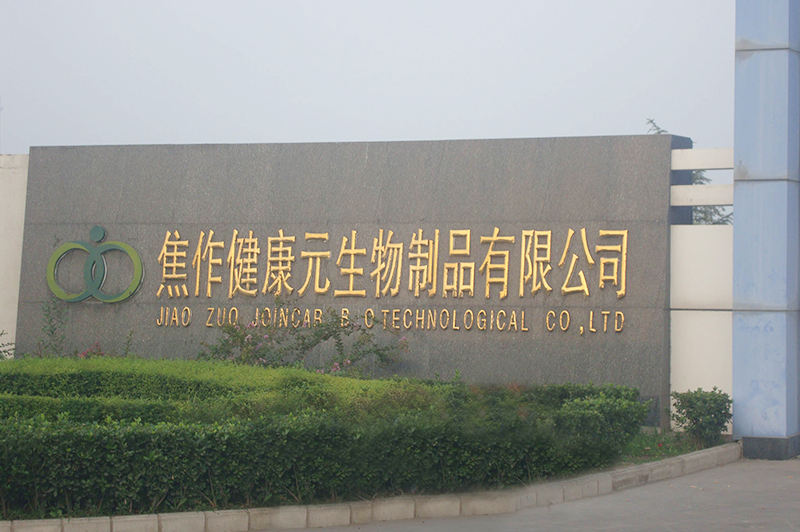 Wastewater Treatment System of Jiaozuo Jianjianyuan Biological Products Co., Ltd.