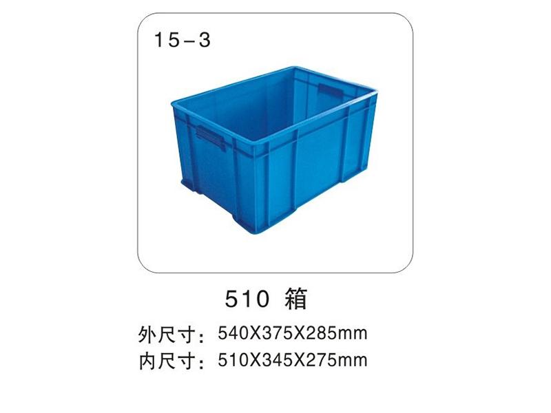 15-3 510箱