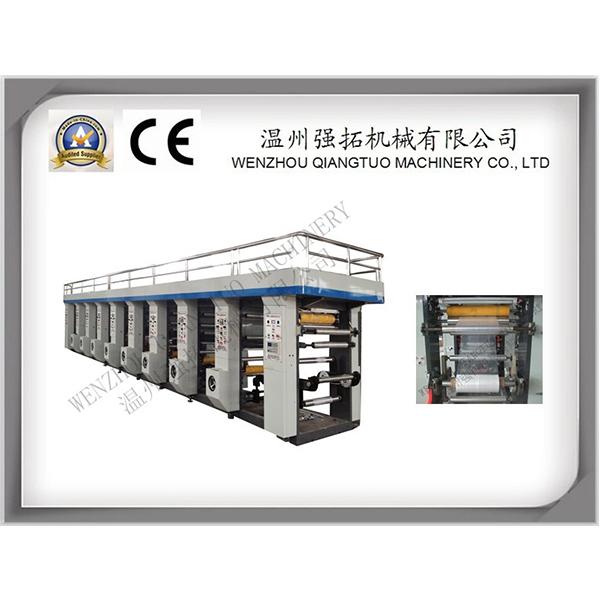 ASY-C系列高速全自动电脑套色凹版印刷机