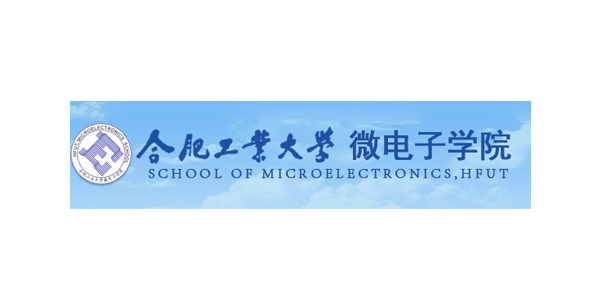 合肥工业大学微电子学院