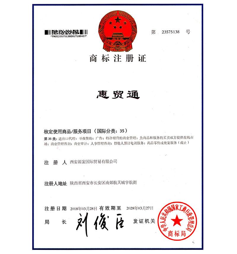 惠貿通商標注冊證書