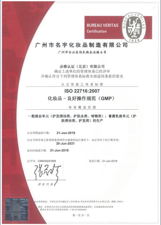 廣州名宇化妝品制作有限公司新GMPC認證通過