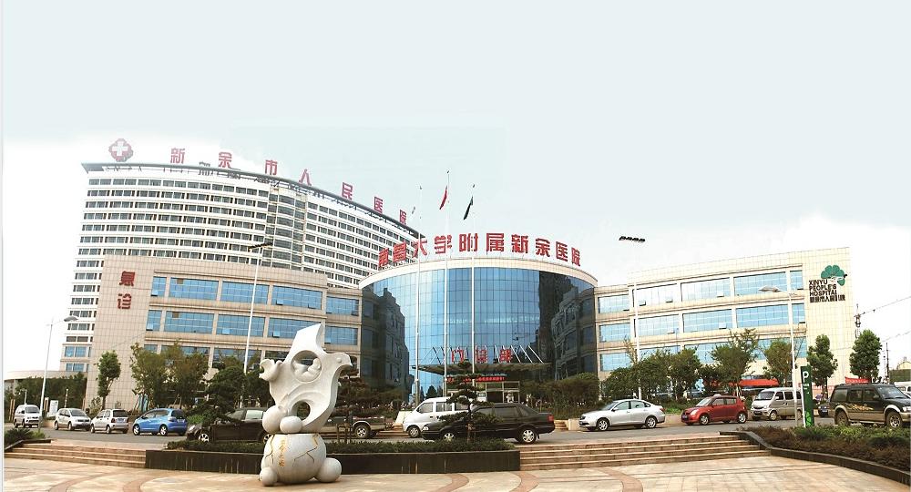 新余市人民医院mg游戏注册网安装工程