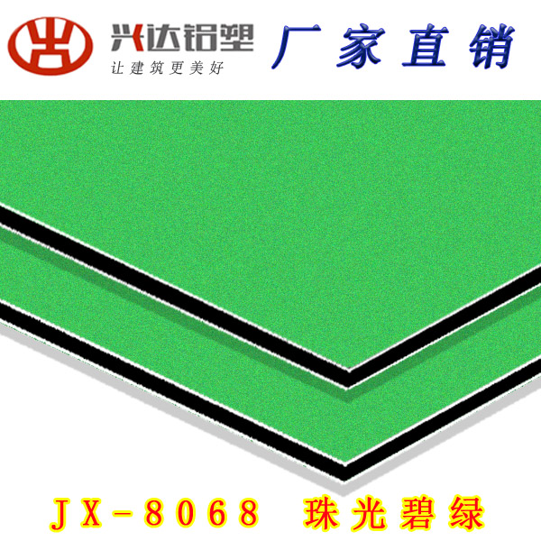 JX-8068 珠光白碧綠