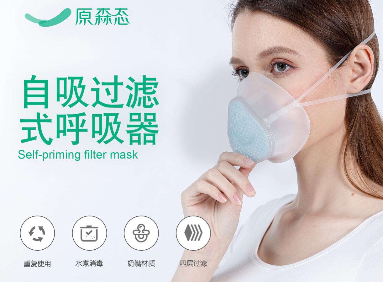 自吸過濾式呼吸器