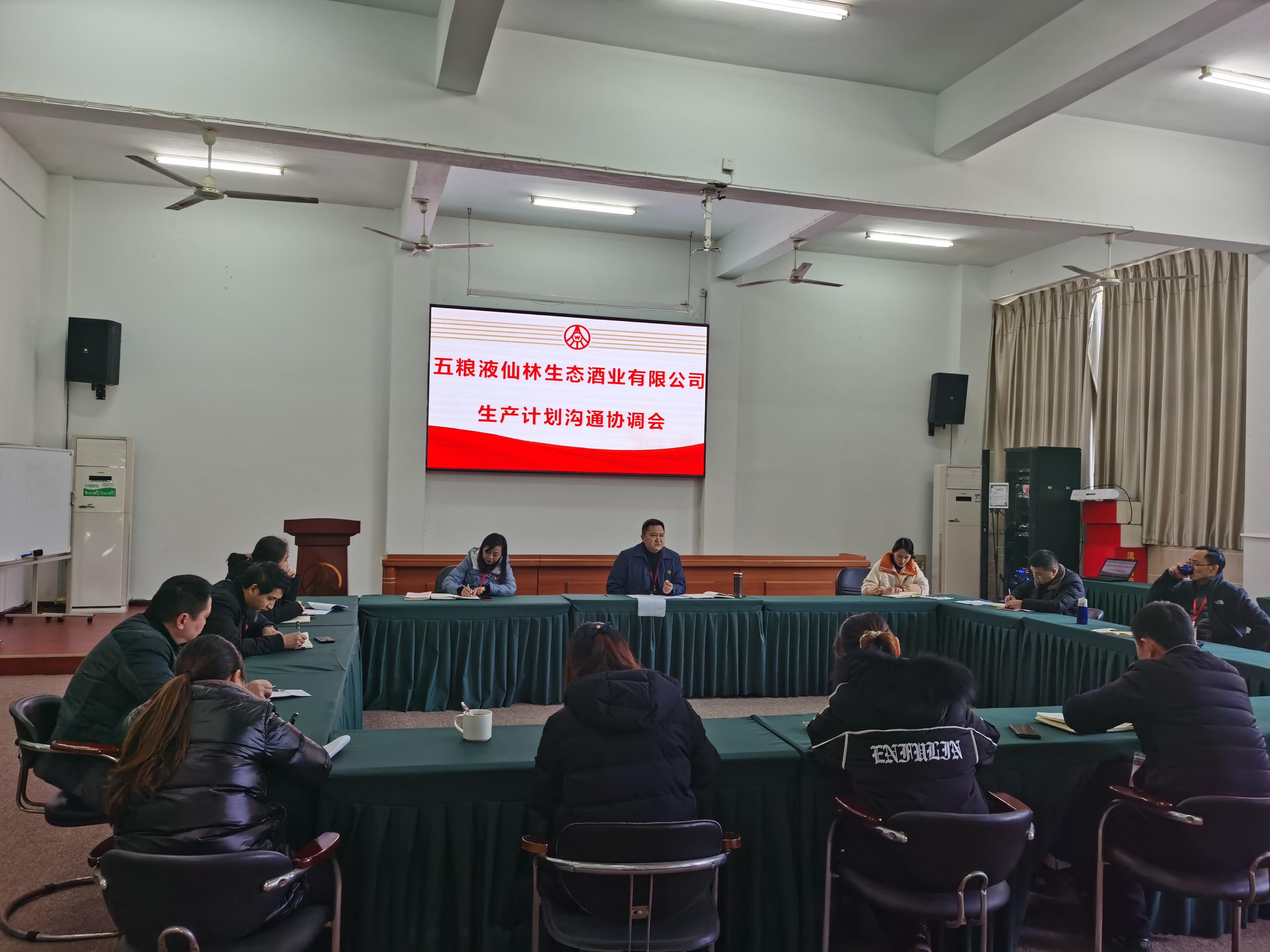 五糧液仙林生態酒業公司召開供商聯動座談交流會