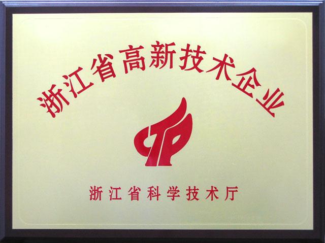 High-tech enterprise in Shaoxing