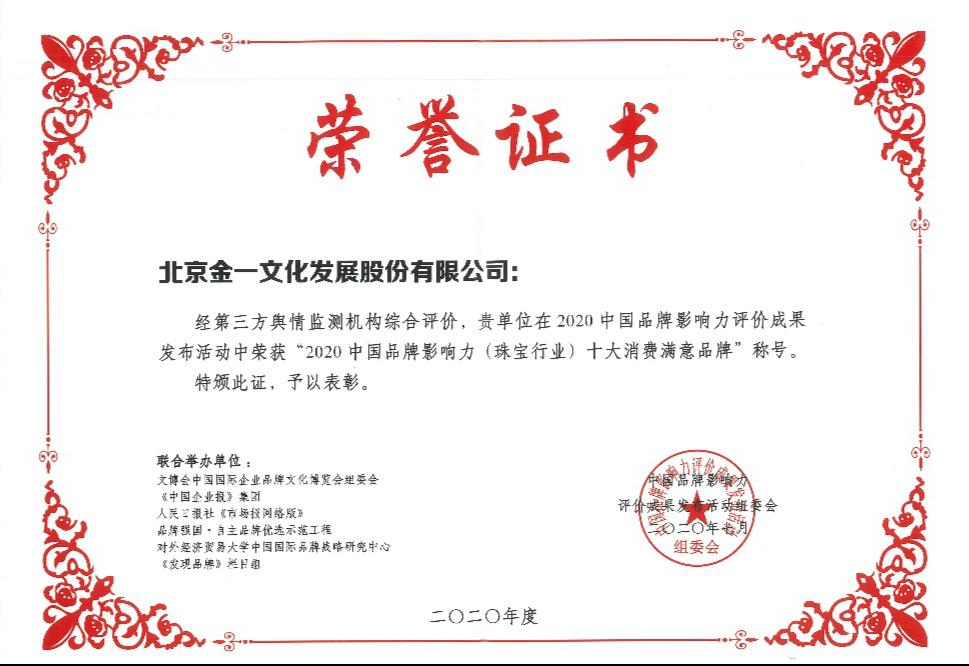 2020中國品牌影響力(珠寶行業)十大消費滿意品牌